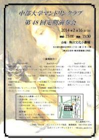 mandrin2014131.jpg