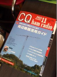 radio20151022-1.jpg