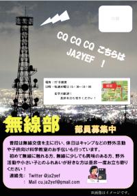 radio20200429-1.png