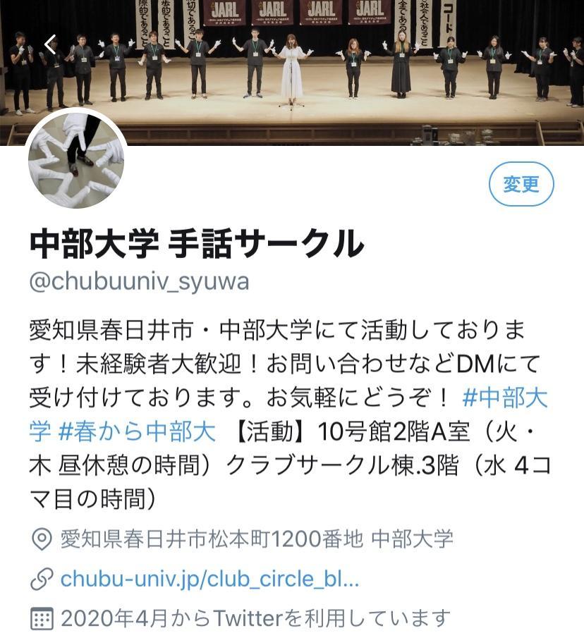 syuwa_Twitter.jpeg