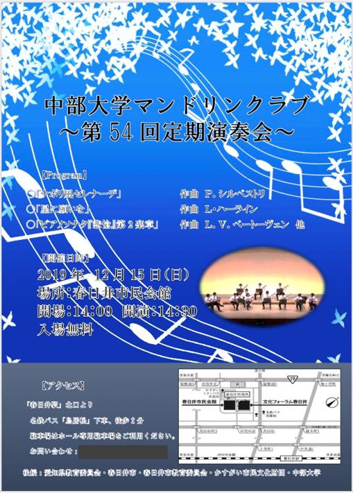 https://www.chubu-univ.jp/club_circle_blog/documents/4ed2654be7510903aecd8e0b0bd613853d2aacd3.PNG
