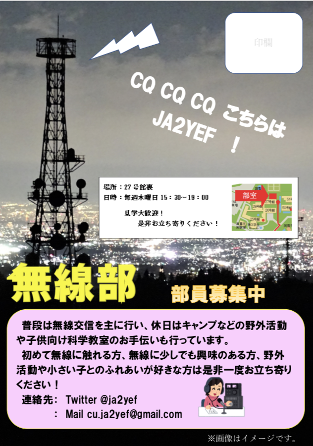 https://www.chubu-univ.jp/club_circle_blog/documents/radio20200429-1.png